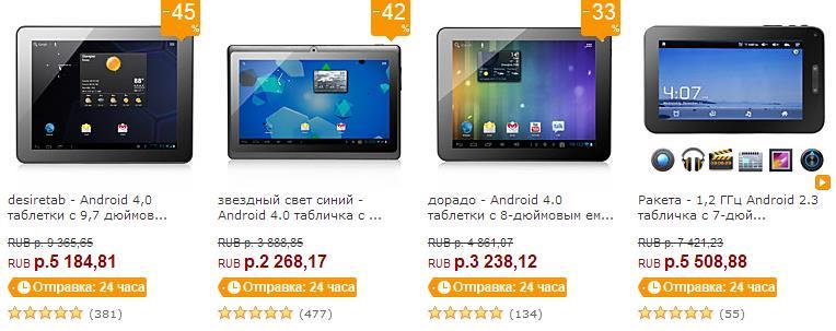 купить китайскую электронику, купить планшет