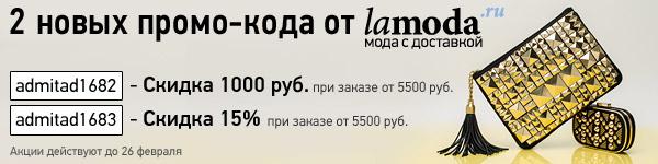 LAMODA, Новинки интернет магазин, Купоны на скидку,