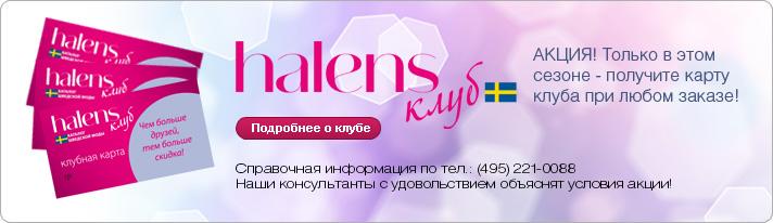 Halens, Европейские интернет магазины, Женская обувь интернет магазин, Женская одежда интернет магазин, интернет магазин детская одежда, Товары для дома интернет магазин, Мужская одежда интернет магазин,