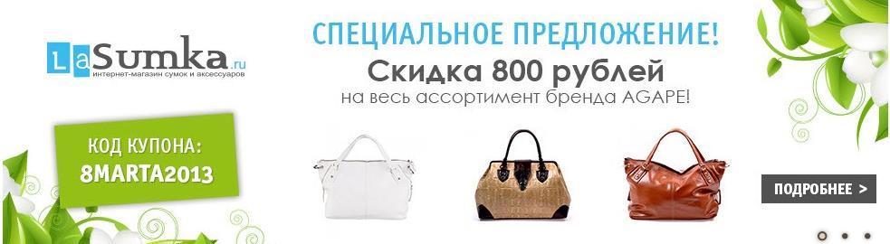 LaSumka, Купить сумку в интернет магазине, интернет магазин сумок
