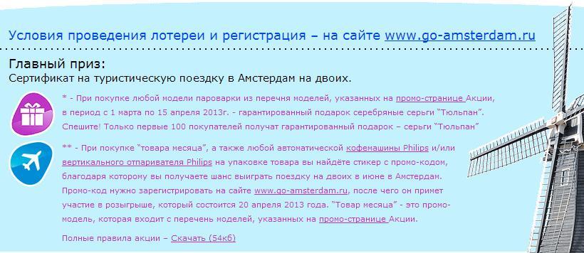интернет магазин PHILIPS, Акции скидки распродажи, Подарки за покупку в интернете, Российские интернет магазины, Товары для дома интернет магазин
