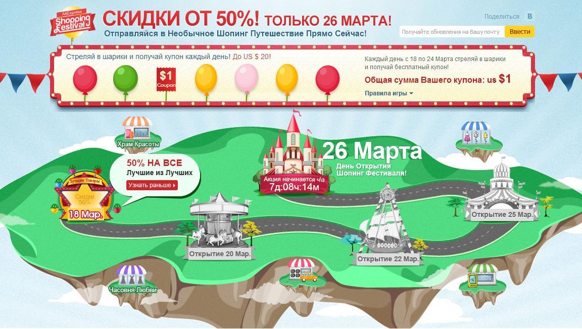 Шопинг-Фестиваль от Aliexpress: купоны и скидки от 50% только 26 марта
