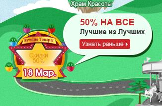 shoping-festival-ot-aliexpress-skidki-ot-50-tolko-26-marta