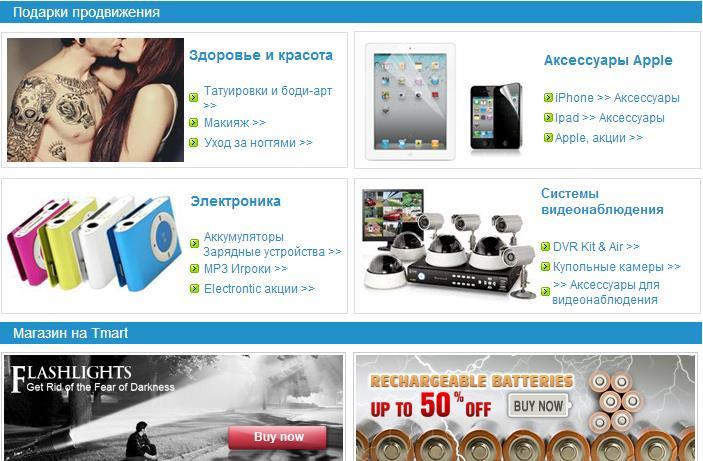 Tmart, Купоны на скидку, Американские интернет магазины, Китайские интернет магазины, Акции скидки распродажи, Интернет магазин китайской электроники, Китайские сайты с бесплатной доставкой,