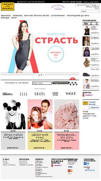 Trends Brands, Женская одежда интернет магазин, Женская обувь интернет магазин, Мужская одежда интернет магазин, Мужская обувь интернет магазин, Российские интернет магазины,