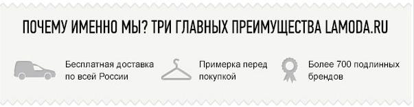 LAMODA, Акции скидки распродажи, Российские интернет магазины,