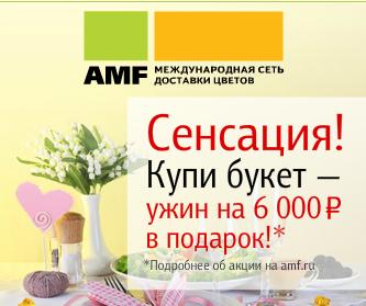 AMF, услуги через интернет, Подарки за покупку в интернете,