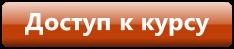 dostup_k_kursu