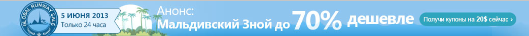 rasprodazha-aliexpress-5-iyunya-2013-kupony (1)