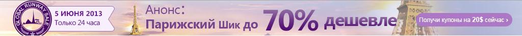 rasprodazha-aliexpress-5-iyunya-2013-kupony (2)