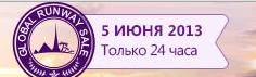 rasprodazha-aliexpress-5-iyunya-2013-kupony (6)