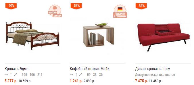 Mebelrama, Акции скидки распродажи, Купить мебель в интернет магазине, Российские интернет магазины, Товары для дома интернет магазин