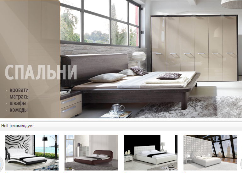 Спальные принадлежности и мебель от Hoff: скидки до 35%