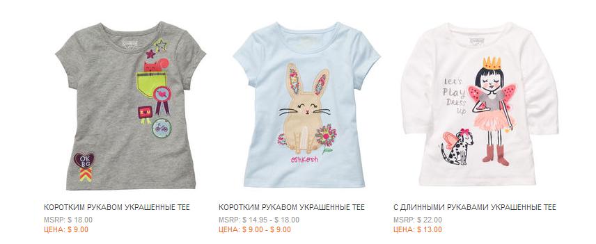 Американские интернет магазины, Детские товары интернет магазин, интернет магазин детская одежда, Сервис доставки Shopotam (ex. eBayToday), Carter's, OshKosh,