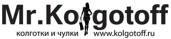 Mr.Kolgotoff, Акции скидки распродажи, Женская одежда интернет магазин, Купоны на скидку, Нижнее белье интернет магазин, Российские интернет магазины