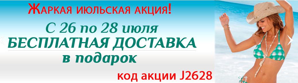 Katalog.ru: скидки до 60% + Бесплатная доставка