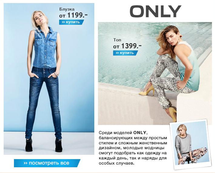 Купить женскую одежду от 149 руб