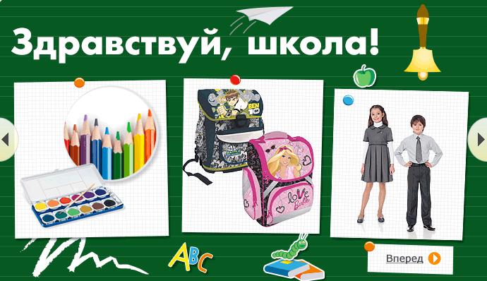 Товары для школы в интернет магазине myToys