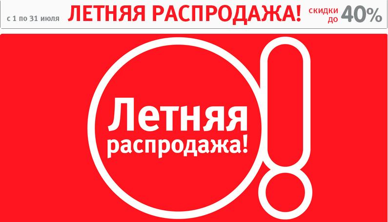 HOFF, Акции скидки распродажи, Российские интернет магазины, Товары для дома интернет магазин