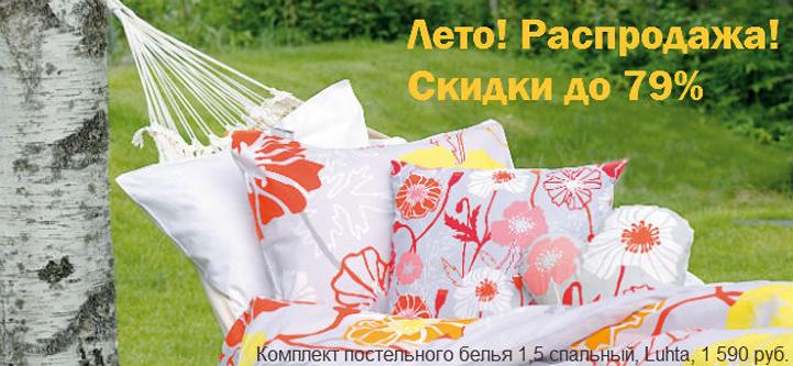 HOFF, Акции скидки распродажи, Товары для дома интернет магазин, Российские интернет магазины,