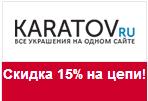 KARATOVru, Украшения интернет магазин, Акции скидки распродажи, Российские интернет магазины,