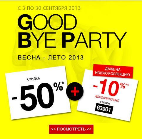 Good Bay Party от 3 SUISSES: скидки 50+10%