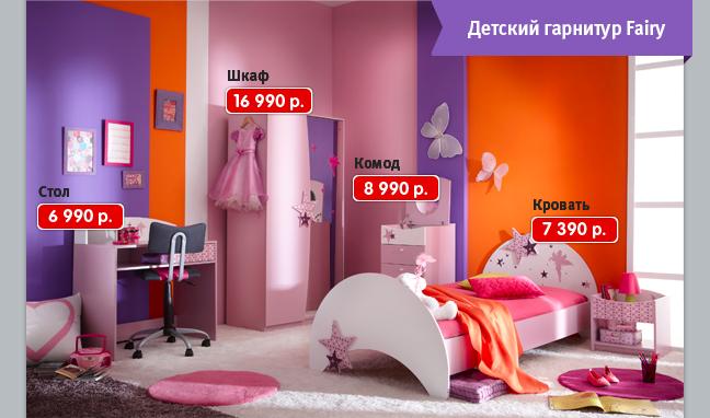 Детские товары интернет магазин, Купить мебель в интернет магазине, Товары для дома интернет магазин, Российские интернет магазины, ?HOFF, детский гарнитур купить, мебель в детскую купить