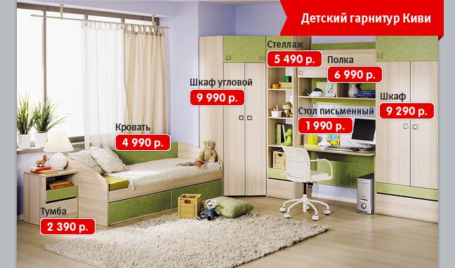 В интернет магазине мебели HOFF большой выбор детских гарнитуров, мебели и аксессуаров для детских комнат по отличным