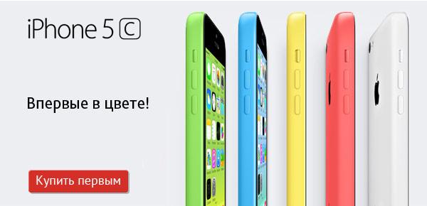 Сервис доставки Shopotam (ex. eBayToday), Купить в интернет магазине, Гаджеты интернет магазин, Интернет магазин телефоны, купить новый iPhone 5s или iPhone 5с