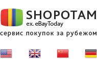 shopotam-logo