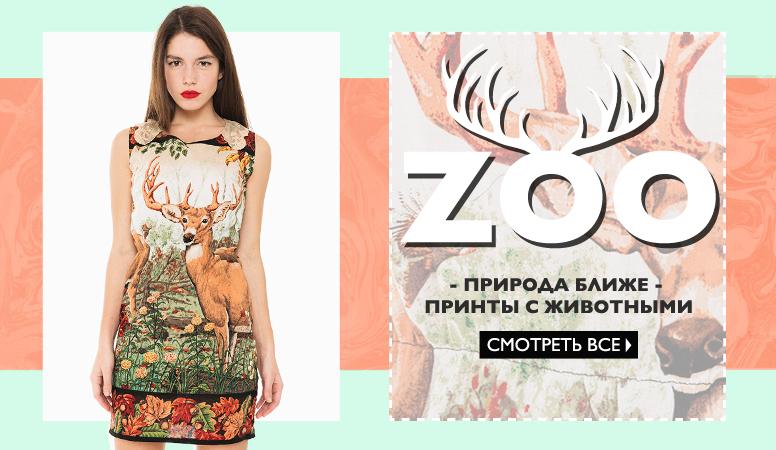 ?Trends Brands, Женская обувь интернет магазин, Женская одежда интернет магазин, Российские интернет магазины, Купоны на скидку,