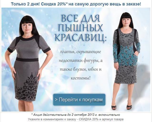 ?LACY, Магазин больших размеров для женщин, женская одежа, одежда для полных
