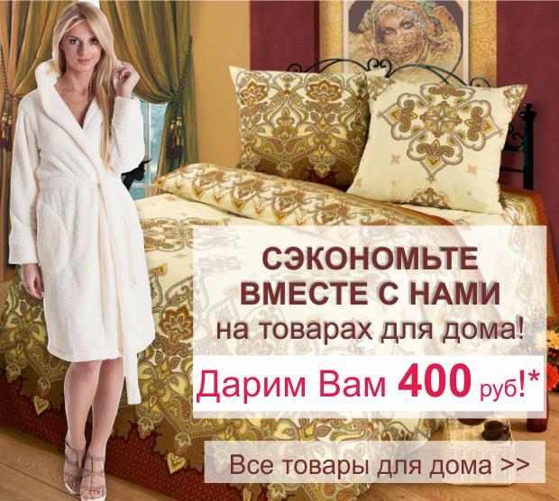 Подарок 400 рублей от швейной фабрики Lacy
