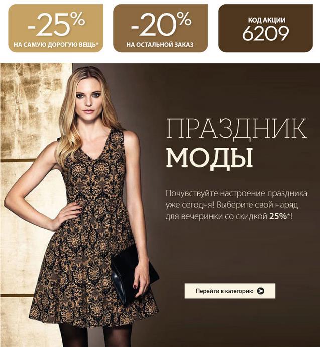 ?Ellos, Женская одежда интернет магазин, интернет магазин детская одежда, Акции скидки распродажи,