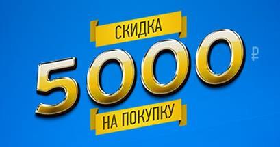Супер акция от Сотмаркет: минус 5000 рублей или 3 товара по цене 2х