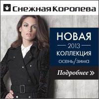 Акции скидки распродажи, Женская одежда интернет магазин, Российские интернет магазины, ?Снежная Королева