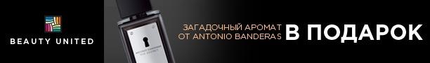Аромат ANTONIO BANDERAS в подарок от Beauty United