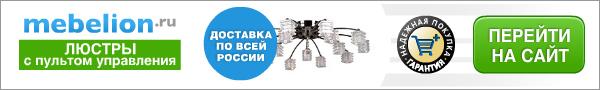mebel-i-tovary-dlya-doma-v-internet-magazinax (3)