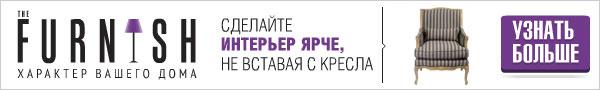 mebel-i-tovary-dlya-doma-v-internet-magazinax (4)