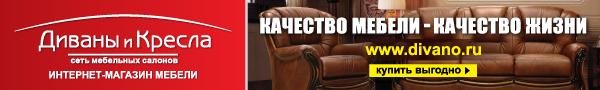 mebel-i-tovary-dlya-doma-v-internet-magazinax (5)