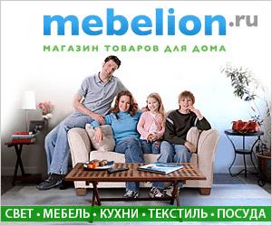 Мебель и товары для дома в интернет магазинах