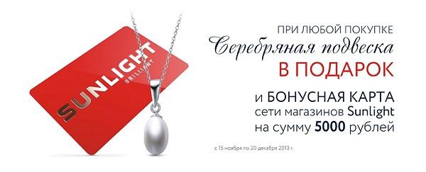 ?Снежная Королева, Подарки за покупку в интернете, Новости интернет магазинов,
