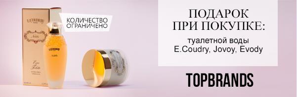 ?TOPBRANDS, Интернет магазин парфюмерии, Подарки за покупку в интернете, Российские интернет магазины,