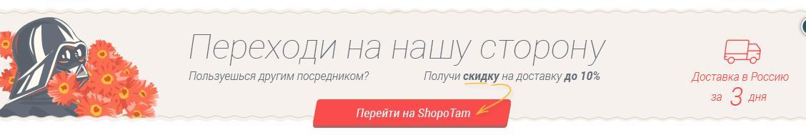 Сервис доставки Shopotam (ex. eBayToday), Новости,