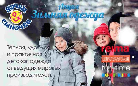 Акции скидки распродажи, Детские товары интернет магазин, интернет магазин детская одежда, Российские интернет магазины, ?Дочки & Сыночки
