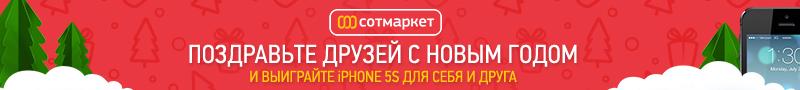 ★Сотмаркет, Российские интернет магазины, Гаджеты интернет магазин, Интернет магазин бытовой техники и электроники, Интернет магазин компьютерной техники, Купоны на скидку,