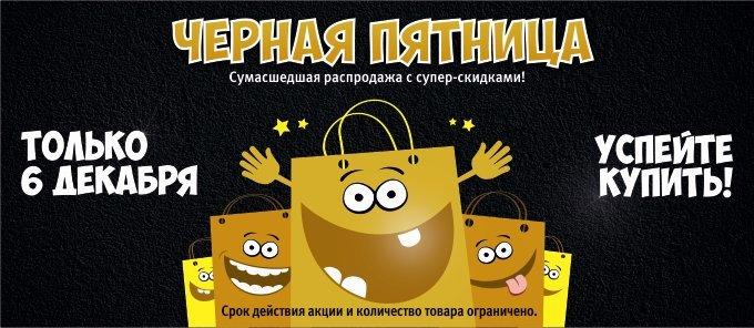chernaya-pyatnica-po-russki-skidki-50-70-na-bolee-300-000-tovarov (1)-