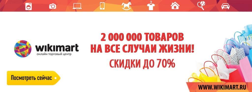 chernaya-pyatnica-po-russki-skidki-50-70-na-bolee-300-000-tovarov3 (1)