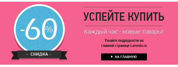chernaya-pyatnica-po-russki-skidki-50-70-na-bolee-300-000-tovarov3 -(2)