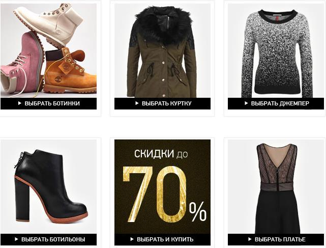 Одежда и обувь со скидкой до 70% от LAMODA